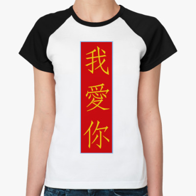 Женская футболка реглан Я люблю тебя по-китайски