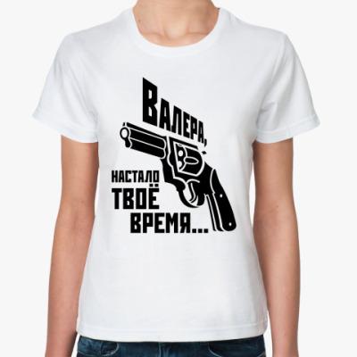 Классическая футболка  Валера