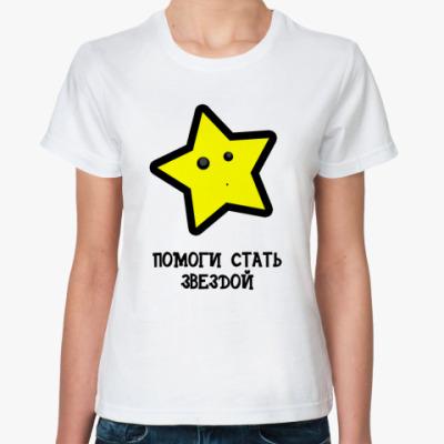 Классическая футболка Стать звездой (жен.)