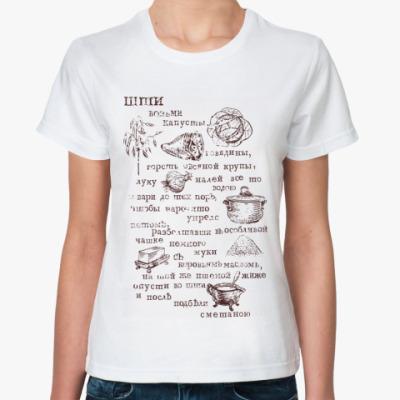 Классическая футболка   'Щи'