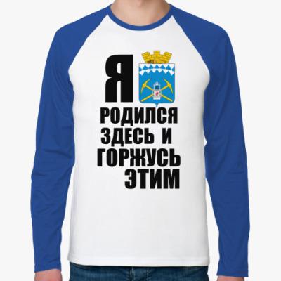Футболка реглан с длинным рукавом Я родился в Белово