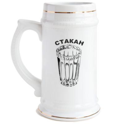 Пивная кружка Стакан