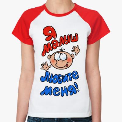 Женская футболка реглан Я - малыш!