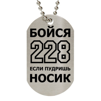 Жетон dog-tag Бойся 228