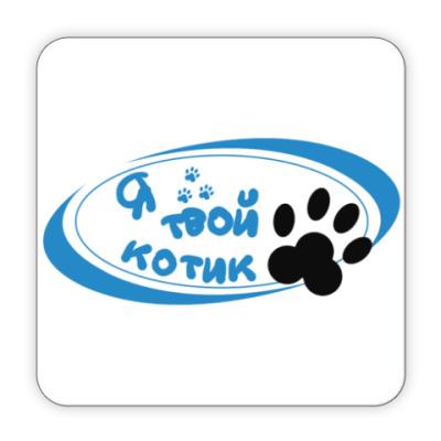 Костер (подставка под кружку) 'Я твой котик'