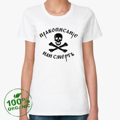 Женская футболка из органик-хлопка Правописание