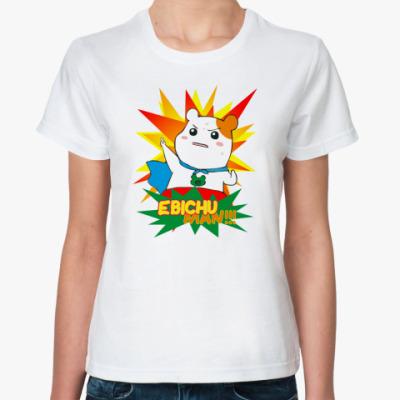 Классическая футболка  Эбичумен