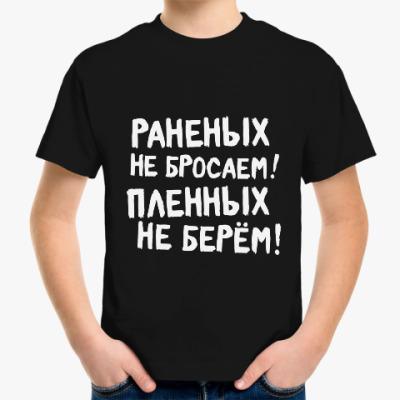 Детская футболка раненых не бросаем