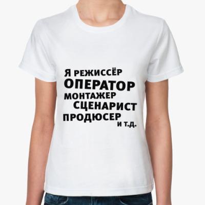 Классическая футболка Я режиссёр и т.д....