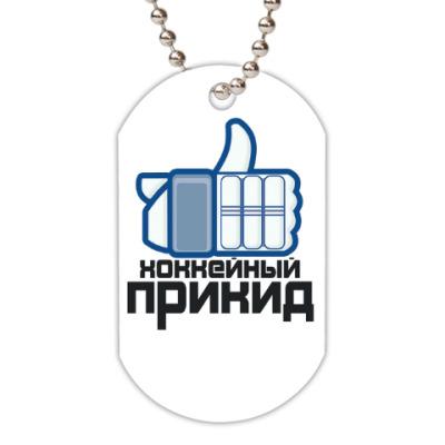 Жетон dog-tag Хоккейный Прикид