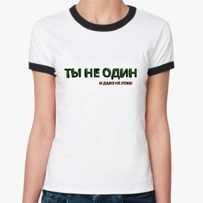Женская футболка Ringer-T Ты не один