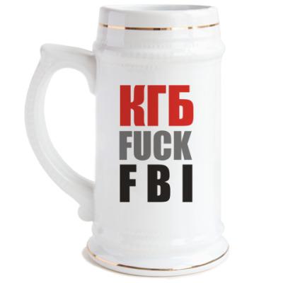 Пивная кружка  КГБ fuck FBI