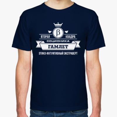 Футболка Социотип 'Гамлет'
