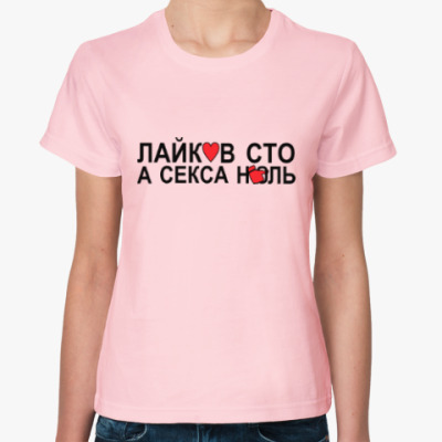 Женская футболка лайков сто