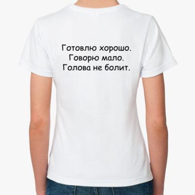 Классическая футболка 'Идеальная жена'