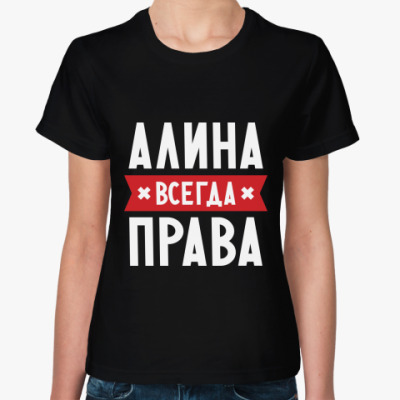 Женская футболка Алина всегда права