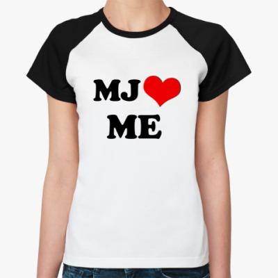 Женская футболка реглан MJ love me