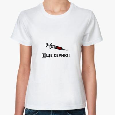 Классическая футболка  Доза