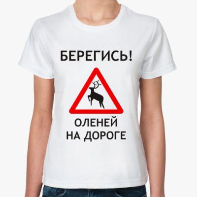 Классическая футболка Берегись оленей на дороге