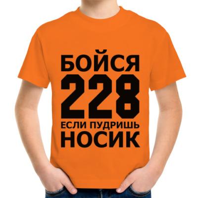 Детская футболка Бойся 228