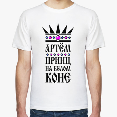 Футболка Артём, принц на белом коне
