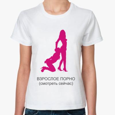 Классическая футболка Порно
