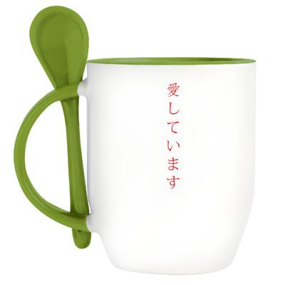 Кружка с ложкой Я люблю тебя по-японски