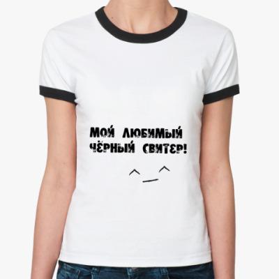 Женская футболка Ringer-T Мой любимый чёрный свитер!