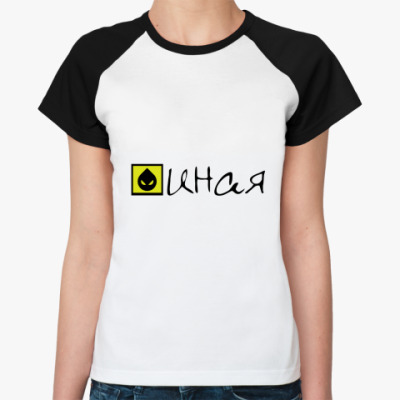 Женская футболка реглан  Иная!