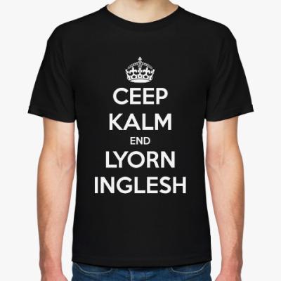 Футболка Keep calm and Learn English