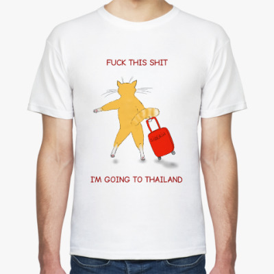 Футболка Еду в Таиланд!