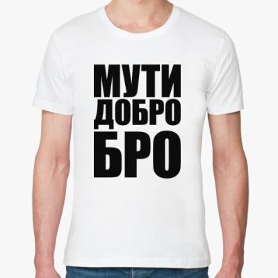 Футболка из органик-хлопка МУТИ ДОБРО БРО