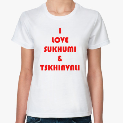 Классическая футболка I Love Sukhumi & Tskhinvali