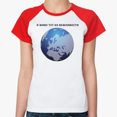 Женская футболка реглан Я живу тут из вежливости