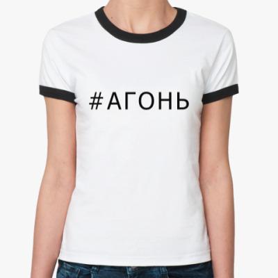 Женская футболка Ringer-T Хештег Агонь