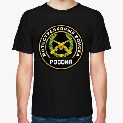 Футболка Мотострелковые войска