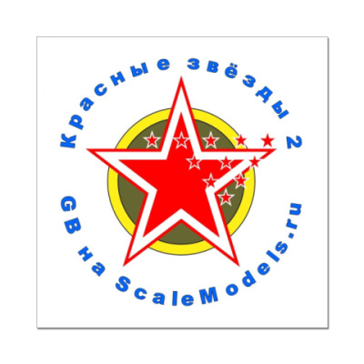 Наклейка (стикер)  RedStars 2