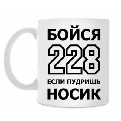 Кружка Бойся 228