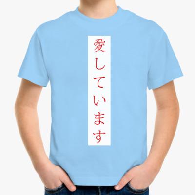 Детская футболка Я люблю тебя по-японски