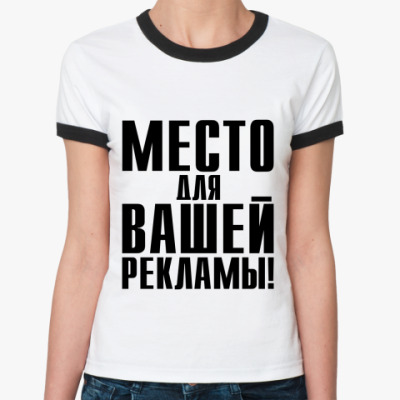 Женская футболка Ringer-T Место для Вашей Рекламы!