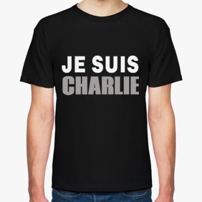 Футболка Je Suis Charlie (Я Шарли)