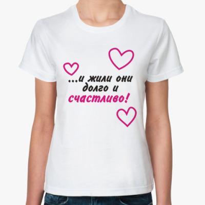 Классическая футболка Долго и счастливо