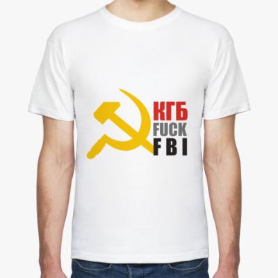 Футболка  КГБ fuck FBI