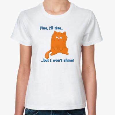 Классическая футболка Проснись и пой?