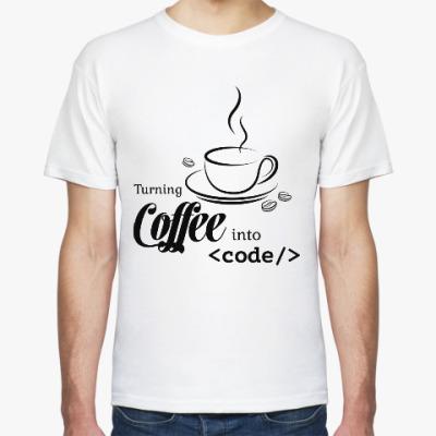 Футболка Кофе и Код