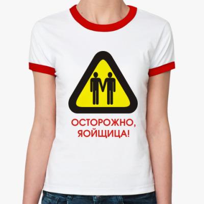 Женская футболка Ringer-T   'Яойщица'