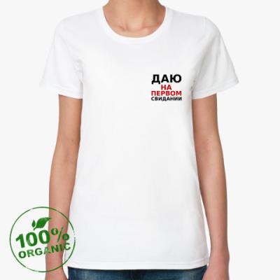 Женская футболка из органик-хлопка Даю на первом свидании