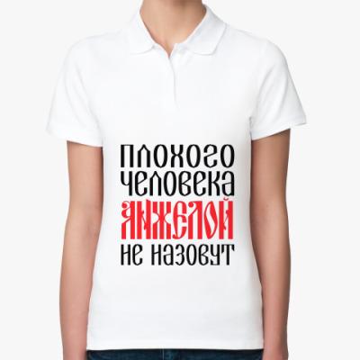 Женская рубашка поло Анжела