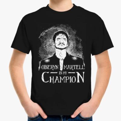 Детская футболка Оберин Мартелл - мой чемпион !