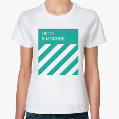 Классическая футболка Лето в Москве, женская футболка Stedman